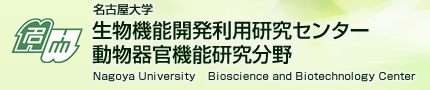 Nagoya University Bioscience and Biotechnology Center